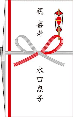 喜寿祝いののし袋