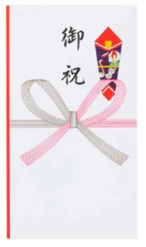 印刷された紅白蝶結びの袋は金額が平均以下の場合に使用します。