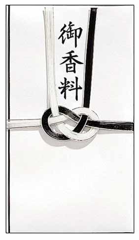 仏式の香典用で宗派に関係なく使用できます。
