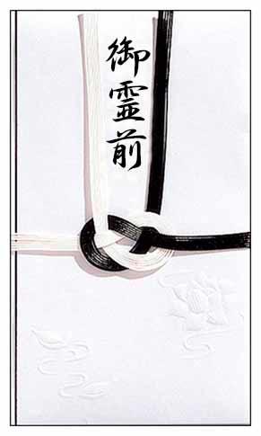 仏式での忌明け前の香典用(浄土真宗では使用しません)。
