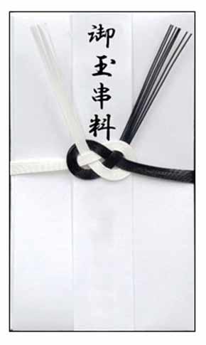 神式の弔事用金包袋。水引は銀1色か白1色が一般的です。