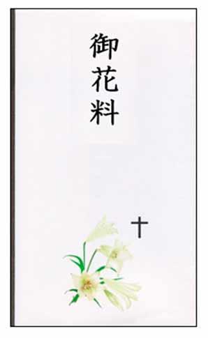 キリスト教式の弔事用金包袋。水引は結びません。