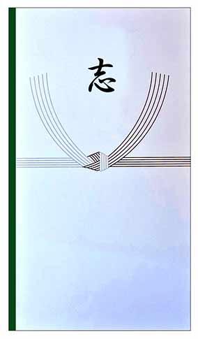 印刷された結びきりの水引に「志」の袋は謝礼用です。