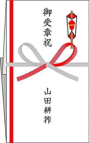 叙勲・褒章祝いの祝儀袋表書き