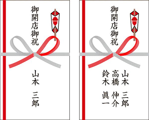 開店・開業祝いののし袋 個人で贈る場合と連名で贈る場合