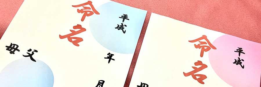 お七夜(おしちや)のお祝いの手順や命名書の書き方