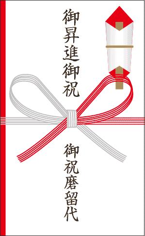 昇格・昇進・栄転祝いののし袋