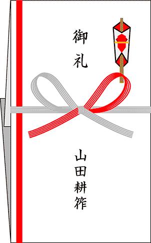 退職祝ののし袋(一例)