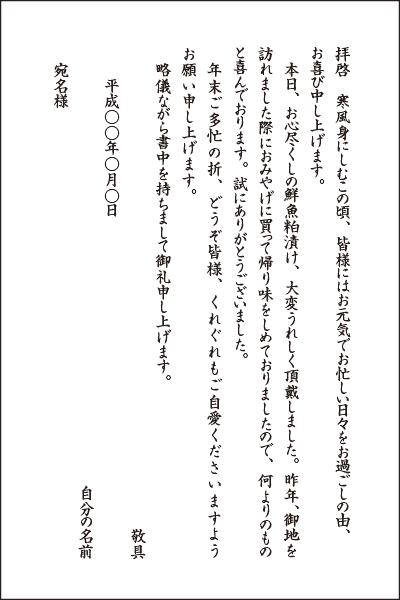 お歳暮に対する礼状のサンプル(2)
