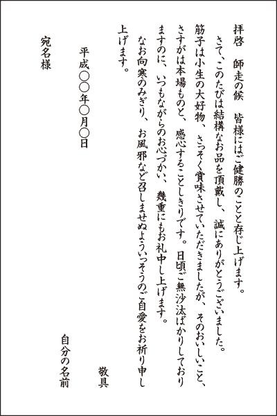 お歳暮に対する礼状のサンプル(1)