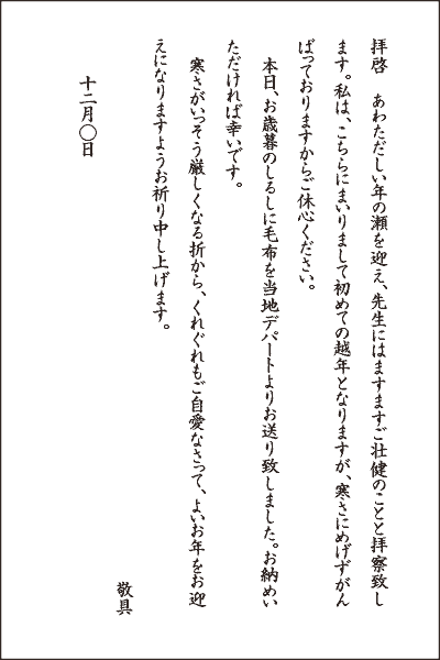 お歳暮に対する送り状のサンプル(1)
